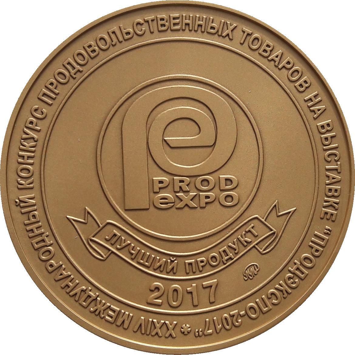 медаль продЭкспо 2017 2